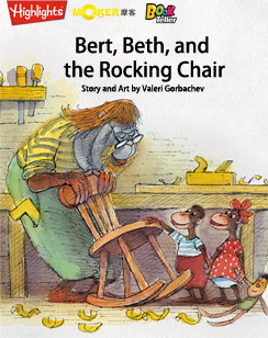 Bert, Beth, and the Rocking Chair