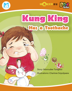 Kung King Has a Toothache