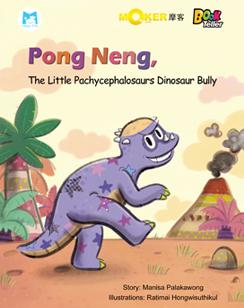 Pong Neng, The Little Pachycephalosaurs Dinosaur Bully