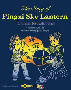 The Story of Pingxi Sky Lantern