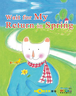 Wait for My Return in Spring