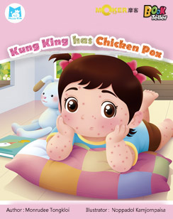 Kung King Has Chicken Pox