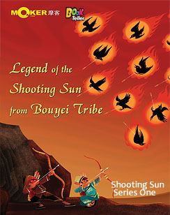 Legend of the Shooting Sun from Bouyei Tribe