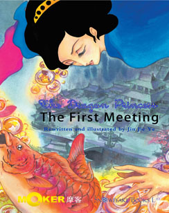 The Dragon Princess  - The First Meeting