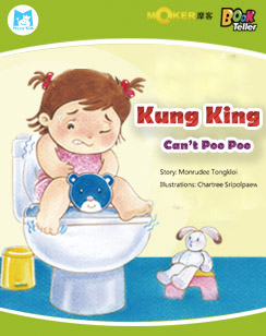 Kung King Can't Poo Poo