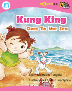 Kung King Goes To the Sea