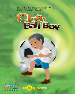 Cloth Ball Boy
