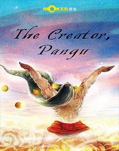 The Creator, Pangu